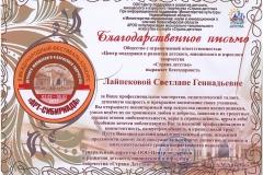 Laypekova_Blagodarstvennoe_ArtSibiriada-5.03.17-001