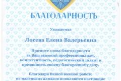 Лосева_Барнаул_13.05.2018-001