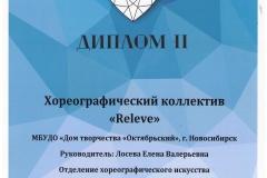место_Изумрудные-крошки_13.05.18-001