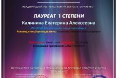 6822-Диплом-Отражение_Калинина-Катя_page-0001