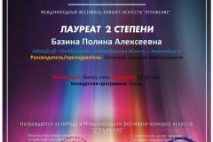 6941-Диплом-Отражение_Базина-Полина_page-0001