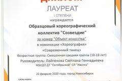 Объект-искусств_Лауреат-1-001-scaled