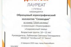 Сбой-системы_Лауреат-1-001-scaled