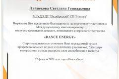 22.02.2020_Лайпекова_Благодарственное-001-scaled