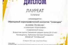 Л1_Не-про-нас-001-scaled