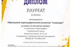 Л1_О-чем-шепчут-001-scaled