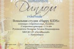 Диплом-участника-Happy-KIDS-_Нота-Кольцово_2-декабря-2018052_cr