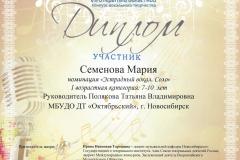 Нота_Семенова-Мария_2.12.18