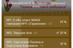 Screenshot_20210316-143024