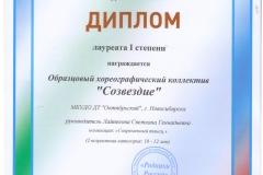 Лауреат-1_средние-001-1