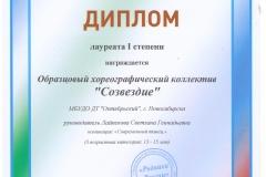 Лауреат-1_старшие-001