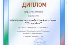 Лауреат1_Младшие-001-1