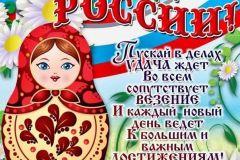 День-России_обложка