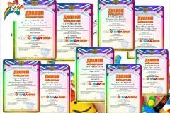 Векториада-дипломы