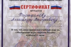 4.-Фарафонов-Серт-Семинар-МолИгры-25.10.2019