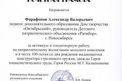 8.-Фарафонов-Поч.грам-Калашникова-07.11.19