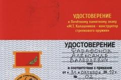 9.-Фарафонов-Поч.знак-Калашникова-07.11.19