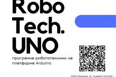 Робототехника.-Афиша_page-0001