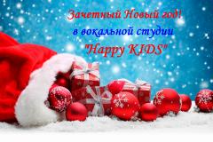 Зачетный-Новый-год-в-вокальной-студии-Happy-KIDS-картинка-с-текстом