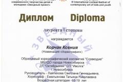 Корчак_Лаур1-001