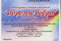 Спецдиплом-001