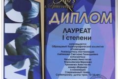 Барьер_Лауреат-1-001