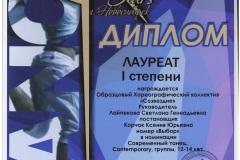 Выбор_Лауреат-1-001