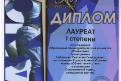Объкт-искуств_Лауреат-1-001