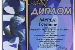 Сбой-системы_Лауреат-1-001