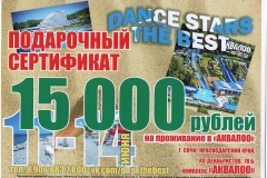 Сертификат-001