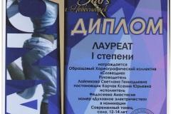 Федосеева_Лауреат-1-001