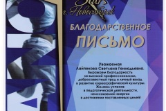 29.02.2020_ЛайпековаБлагод.-письмо-001