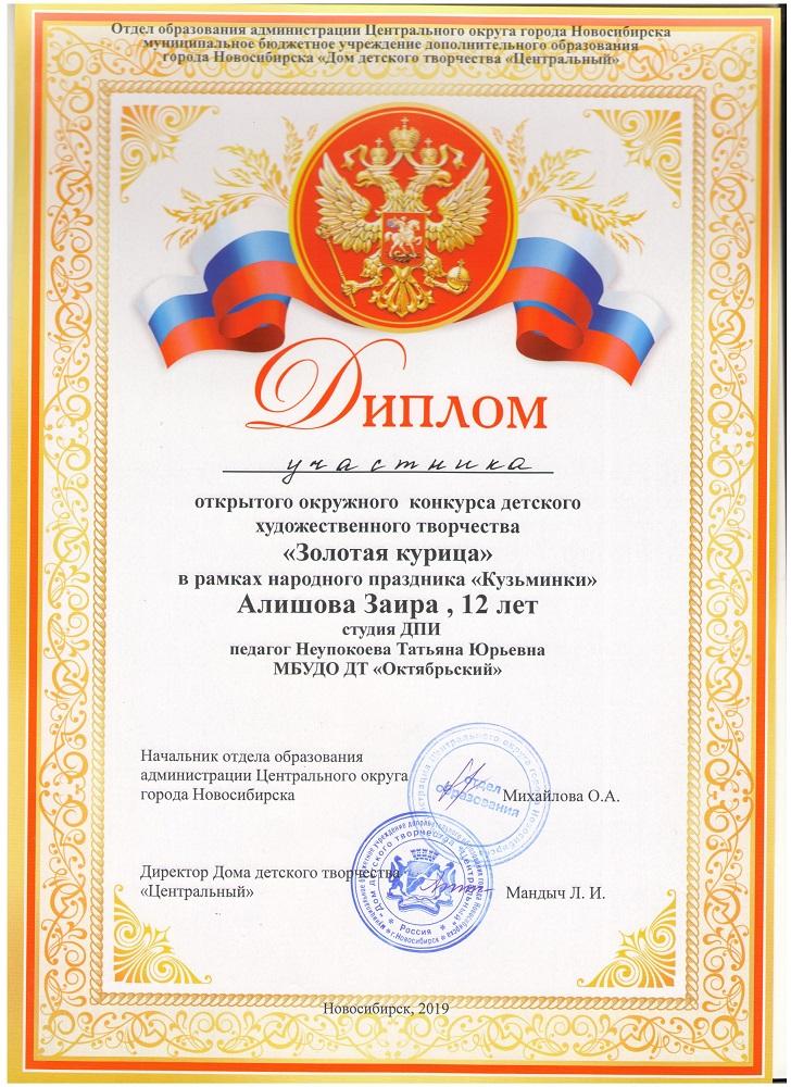Алишова_участник-001