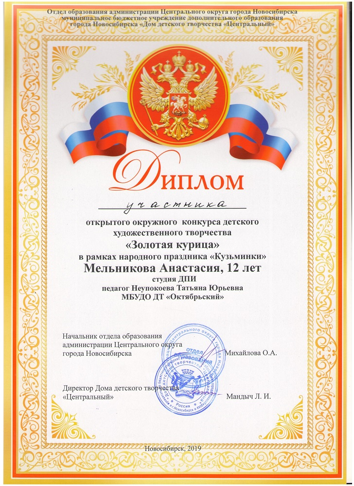 Мельникова_Участник-001