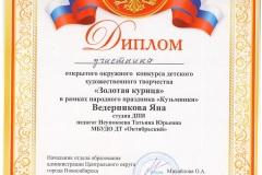 Ведерникова_Участник-001