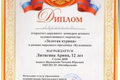 Литягина_Лауреат-001