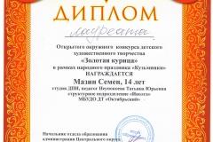 Мазин_Золотая-курица_Лауреат-001