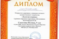 Соколова_Золотая-курица_Лауреат-001