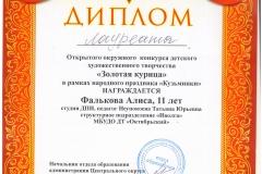 Фалькова_Лауреат_Золотая-курица_14.11.18-001