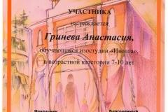 Гринева_Пасхальная-радость_12.04.18-001