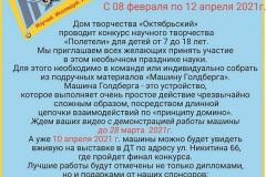 полетели_буклет