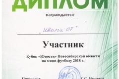 Юность_Диплом-участника_13.10.18-001