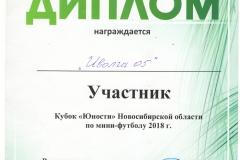 Юность_Диплом-участника_13.10.2018-001