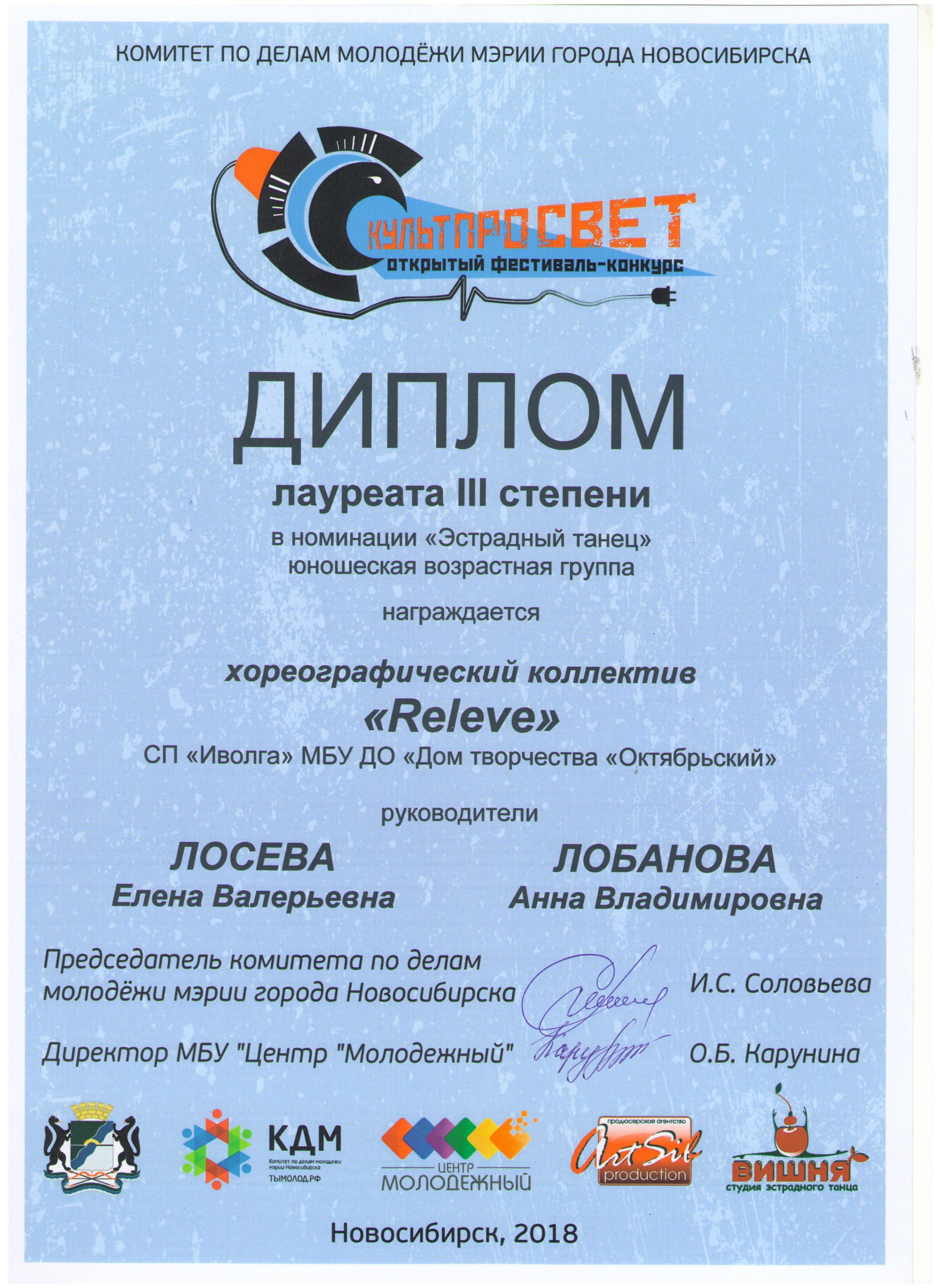 Культпросвет_Лауреат-3-степени-001