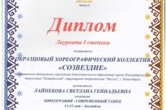 10.05.19_Лауреат-1_Сибирь-зажигает-звезды-001