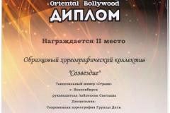11.05.19_2-место_Страхи-001