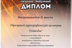 2-место_Круги-на-воде-001
