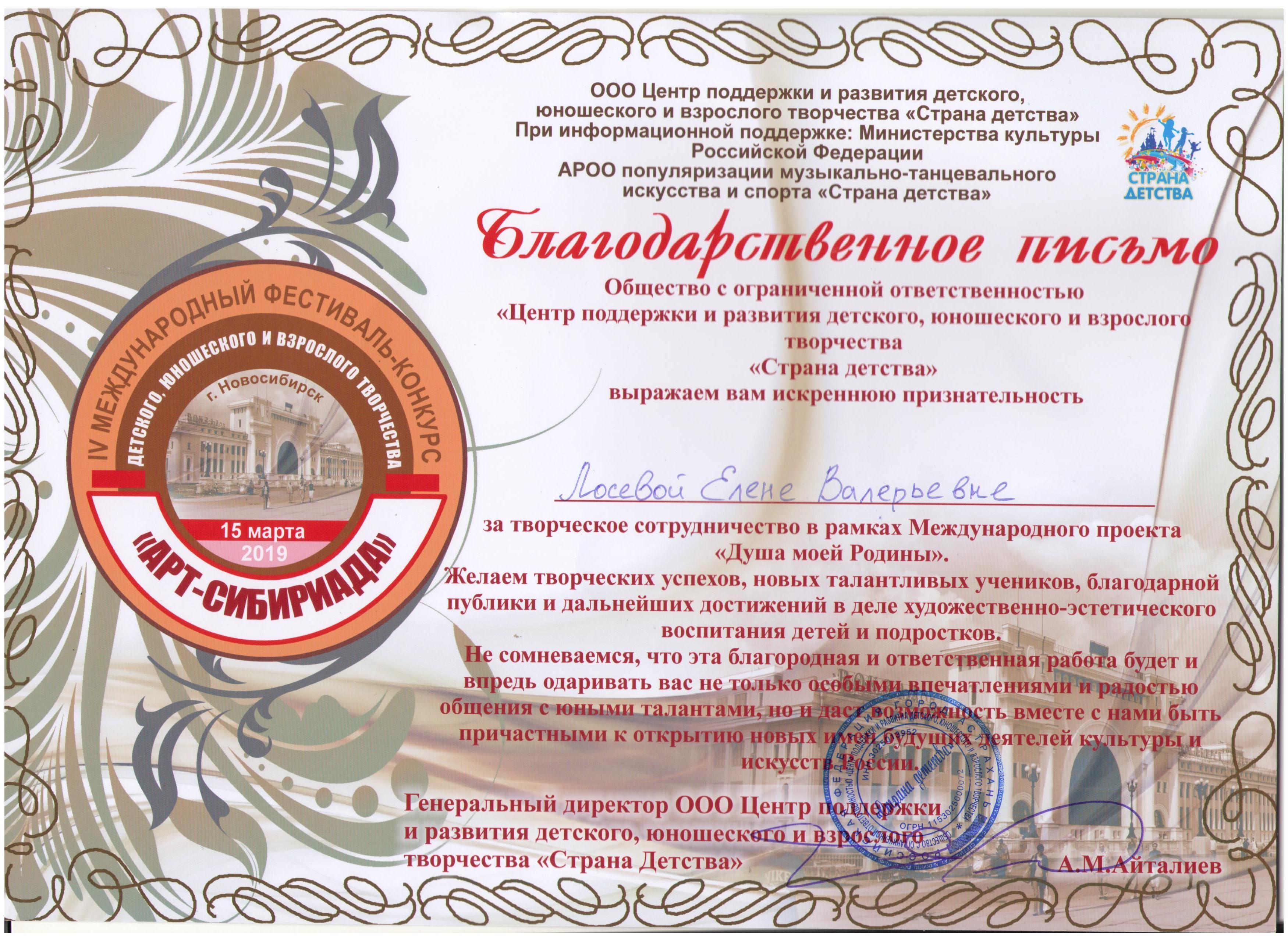 15.03.19_Лосева_Благодарственное-001
