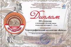 15.03.19_Арт-Сибириада_Гномы-001