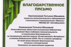 Неупокоева_Благодарственное_20.04.19-001
